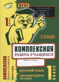 Комплексная работа учащихся : Русский язык ; Литературное чтение : 1-й класс : практическое пособие для начальной школы (соответствует ФГОС)