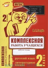 Комплексная работа учащихся : Русский язык ; Литературное чтение : 2-й класс : практическое пособие для начальной школы (соответствует ФГОС)