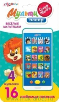 Веселые мультяшки : электронная музыкальная игрушка мульти плеер : 4 мультика и 16 любимых песенок