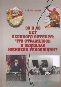 30 и 40 лет Великого Октября : что отразилось в зеркалах юбилеев революции?