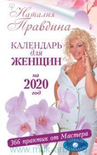 Календарь для женщин на 2020 год : 366 практик от Мастера. Лунный календарь
