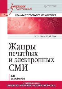 Жанры печатных и электронных СМИ : учебник для вузов (стандарт третьего поколения)