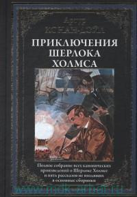 Приключения Шерлока Холмса : полное собрание всех канонических произведений о Шерлоке Холмсе и пять рассказов, не входящих в основные сборники