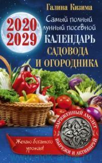 Лунный календарь садовода и огородника на 2020-2029 гг. С амулетом на урожай