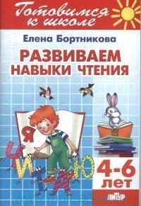 Развиваем навыки чтения (4-6 лет) : тетрадь