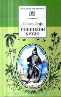 Жизнь и удивительные приключения морехода Робинзона Крузо : роман : пересказ с англ. К. Чуковского