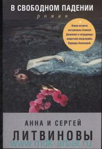 В свободном падении : роман