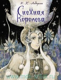 Снежная королева : сказка