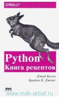 Python : книга рецептов