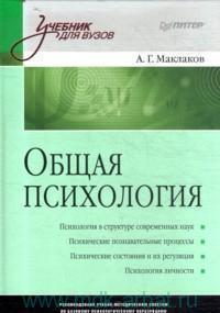 Общая психология : учебник для вузов