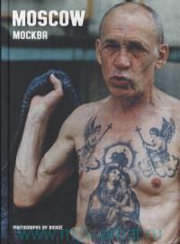 Moscow = Москва