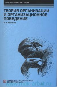 теория организации и организационное поведение : учебник