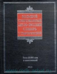 Большой современный англо-русский словарь с транскрипцией : около 50000 слов и выражений