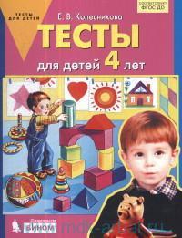Тесты для детей 4 лет (соответствует ФГОС ДО)