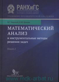 Математический анализ и инструментальные методы решения задач. В 2 кн. Кн.2 : учебник