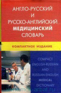 Англо-русский и русско-английский медицинский словарь : компактное издание : свыше 50000 терминов, сочетаний, эквивалентов и значений : с транскрипцией