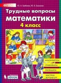 Трудные вопросы математики : 4-й класс (ФГОС)