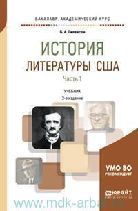 История литературы США. В 2 ч. Ч.1 : учебник для академического бакалавриата