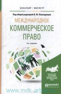 Международное коммерческое право : учебник для бакалавриата и магистратуры