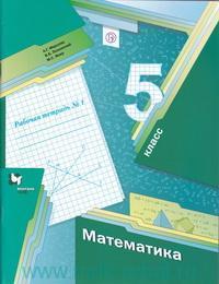 Математика : 5-й класс : рабочая тетрадь №1 для учащихся общеобразовательных организаций