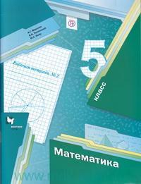 Математика : 5-й класс : рабочая тетрадь №2 для учащихся общеобразовательных организаций