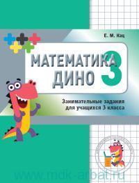 Математика Дино. 3-й класс : сборник занимательных заданий для учащихся