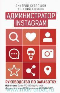 Администратор Instagram : руководство по заработку