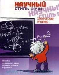Научный стиль речи : технический профиль : пособие по русскому языку для иностранных студентов