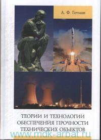 Теория и технологии обеспечения прочности технических объектов