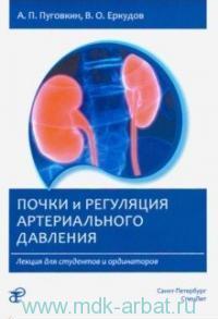 Почки и регуляция артериального давления : лекция