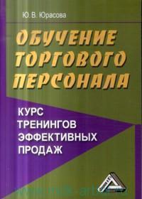 Обучение торгового персонала - курс тренингов эффективных продаж