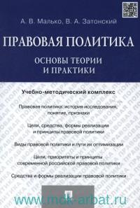 Правовая политика : основы теории и практики : учебно-методический комплекс