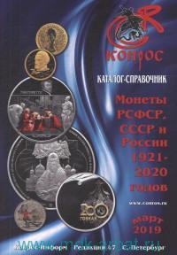 Монеты РСФСР, СССР и России 1921-2020 : каталог-справочник : март 2019