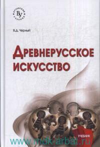 Древнерусское искусство : учебник (соответствует ФГОС ВО ПП)