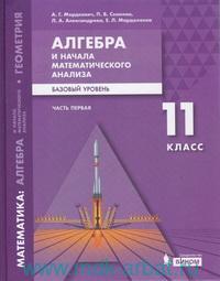 Математика : алгебра и начала математического анализа, геометрия. Алгебра и начала математического анализа : 11-й класс. В 2 ч. Ч.1 : базовый уровень