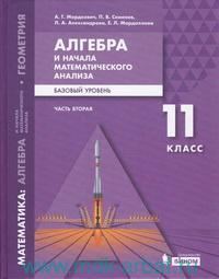 Математика : алгебра и начала математического анализа, геометрия. Алгебра и начала математического анализа : 11-й класс. В 2 ч. Ч.2 : базовый уровень