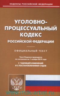 Уголовно-процессуальный кодекс Российской Федерации : официальный текст по состоянию на 1 ноября 2019 г.