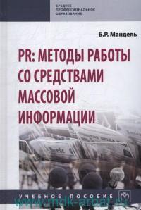 PR : Методы работы со средствами массовой информации : учебное пособие