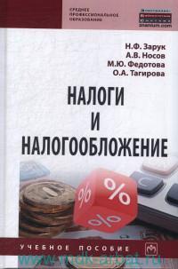 Налоги и налогообложение : учебное пособие