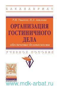 Организация гостиничного дела : обеспечение безопасности : учебное пособие