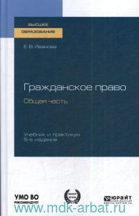 Гражданское право. Общая часть : учебник и практикум для вузов
