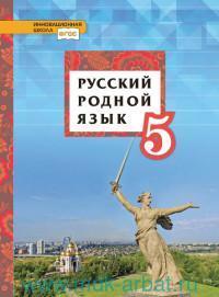 Русский родной язык : учебное пособие для 5-го класса общеобразовательных организаций (соответствует ФГОС)