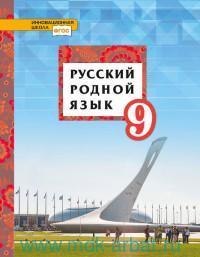 Русский родной язык : учебное пособие для 9-го класса общеобразовательных организаций (соответствует ФГОС)