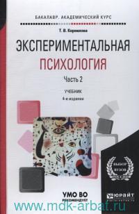 Экспериментальная психология. В 2 ч. Ч.2 : учебник для академического бакалавриата