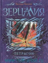 Тетрагон : роман