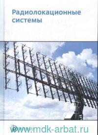 Радиолокационные системы : учебное пособие