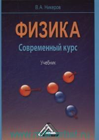 Физика : современный курс : учебник