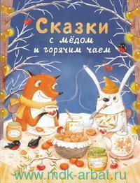 Сказки с медом и горячим чаем