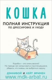 Кошка : полная инструкция по дрессировке и уходу