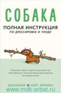 Собака : полная инструкция по дрессировке и уходу